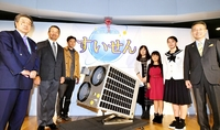 福井県民衛星の名称は「すいせん」