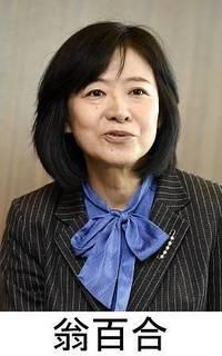 仮想通貨の分裂 日本総合研究所副理事長 翁百合 経済サプリ