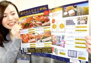 ふるさと納税PR強化に向け作製した福井県福井市の返礼品パンフレット=12月12日、同市役所