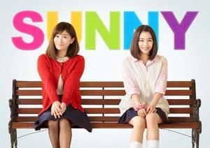(C)2018「SUNNY」製作委員会