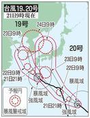 台風19号、九州南部へ