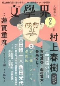 「村上春樹を読む」(100)動物と話せる日本人 「品川猿の告白」