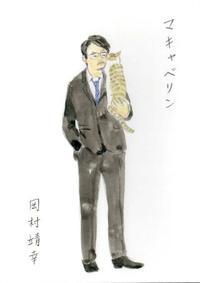「DVD=2」 岡村靖幸『マキャベリン』 ジャケットから、とびきり愛おしい