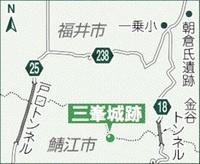 三峯城、金銀埋蔵の伝説も 福井県の城紹介「わが町のわが城」