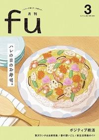 月刊fu2021年3月号