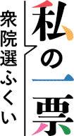 私の一票 衆院選ふくい 村岡 憲汰(23歳、福井市) 会社員 需要応える観光政策を