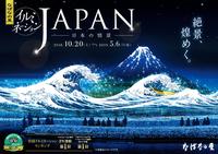 なばなの里 イルミネーション! テーマエリア 「 J A P A N 」 ~日本の情景~