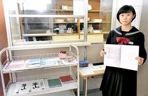 収支「プラマイゼロ」2000日を達成した「無人購買」=14日、福井県敦賀市の角鹿中