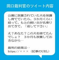 岡口基一裁判官のツイート内容