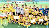 14連覇阻止、福井クラブ初優勝