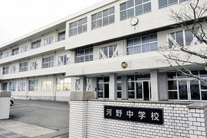 南条中との統合が検討される河野中=福井県南越前町甲楽城