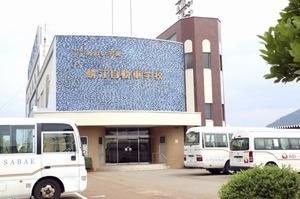 11月末に閉校することが決まった鯖江自動車学校=福井県鯖江市御幸町1丁目