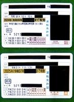 偽造された運転免許証(上)。色合いや文字が本物(下)と異なる(福井県警福井署提供。本物は事件とは関係がありません)