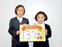 福井国体まであと137日