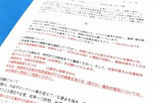 福井県越前市内の高校が生徒の自宅待機に関して保護者に要請した文書。同居家族がPCR検査を受ける場合は、学校に相談するよう求めている