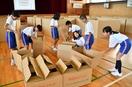 春江小児童、段ボール使い防災体験