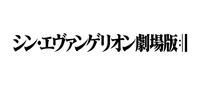 『シン・エヴァンゲリオン劇場版』20年6月公開決定 特報も全国映画館で公開中