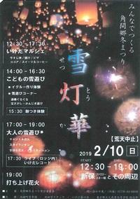 マルシェ、花火 冬祭り楽しもう 10日、池田・角間郷地区