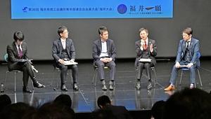 福井で働く幸せについて話し合った福井県商工会議所青年部連合会のパネル討論=2月15日、福井県福井市の響のホール