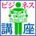 新聞を読んでビジネスシーンに役立てよう!読み方が分かる講座!
