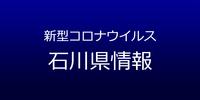 石川県で18人コロナ感染 うち7人は医療センター関連、クラスター発生と認定 4月18日発表