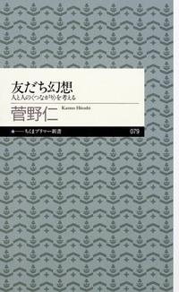 9/24付BOOKランキング、NHK効果で『友だち幻想』が100位圏外からTOP10入り