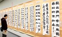 伸びやかな筆致681点 福井 県学生書道展始まる
