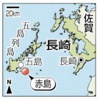 長崎県五島市赤島