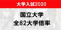 国立大学全82大学の倍率一覧2020