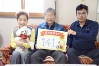 福井国体まであと141日