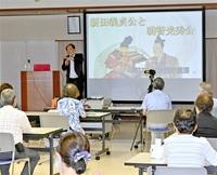 義貞と光秀の縁に関心 明新地区民30人 講演会で学ぶ