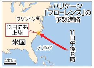 ハリケーン「フローレンス」の予想進路