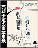 県会常任委 空港周辺2.8万平方メートル売却 …