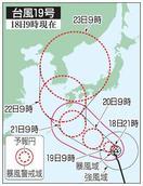 強い台風19号、西日本接近も