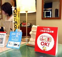 福井県の電子割引クーポン「ふく割」が利用できる飲食店=福井市内