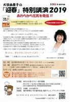 大谷由里子さんの講演会のチラシ