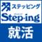 福井の企業の採用情報をお届け。就活イベントの申込み受付中!