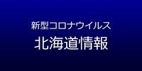 北海道で566人コロナ感染、2人死亡 札幌市はうち344人  5月15日発表