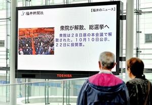 大型ビジョンに映った「衆院解散」を伝えるニュース=28日、福井市のハピリンの屋根付き広場ハピテラス