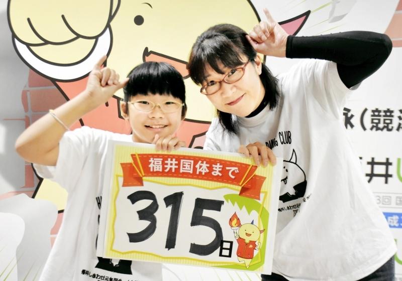 福井国体まであと315日