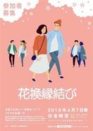 花換え 恋実らせて 敦賀で4月、婚活催し 「ま…