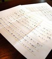 亡くなった九州の男性の親族から「あっとベンリ」に届いた感謝の手紙