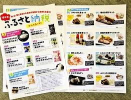 福井市のふるさと納税の返礼品パンフレット