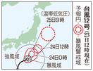 台風12号いつ福井県に最接近、影響は