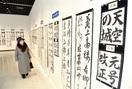 かきぞめ 自信の筆致 鯖江 県大会の優秀作品展示