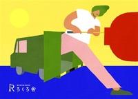 鯖江の木地師 目の前でお椀作ります 移動式工房を計画 漆器フルオーダー 資金募る