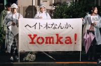 新潮社の社屋見詰め、無言の抗議