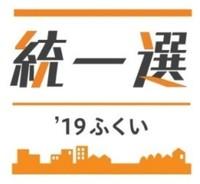 福井県議選挙、激戦の福井市情勢