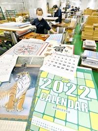 虎の手も借りたい…2022年カレンダー製作はや急ピッチ 福井の工場フル稼働、1日最大3万冊