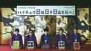 関ジャニ∞、紋付袴で『∞チュウ』お披露目 息ピッ…